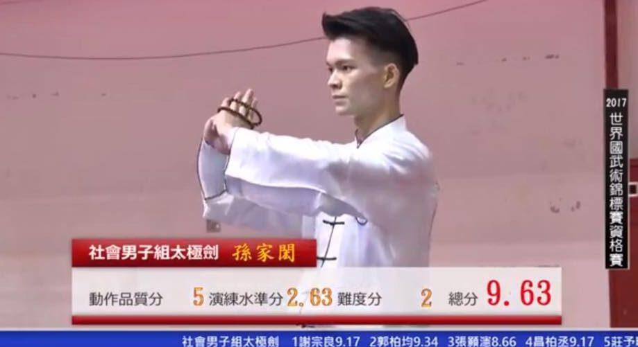 台灣太極武術學院 孫家閎教練世錦賽資格賽再創佳績