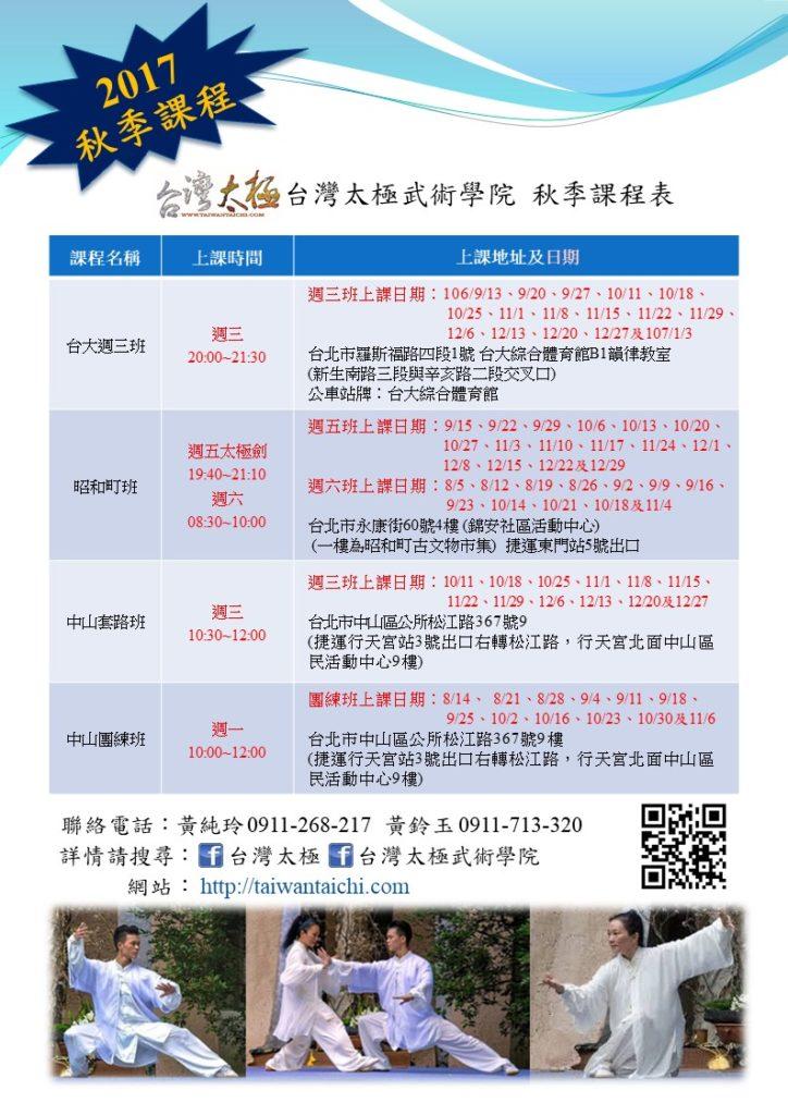 台灣太極秋季課程總表20170913